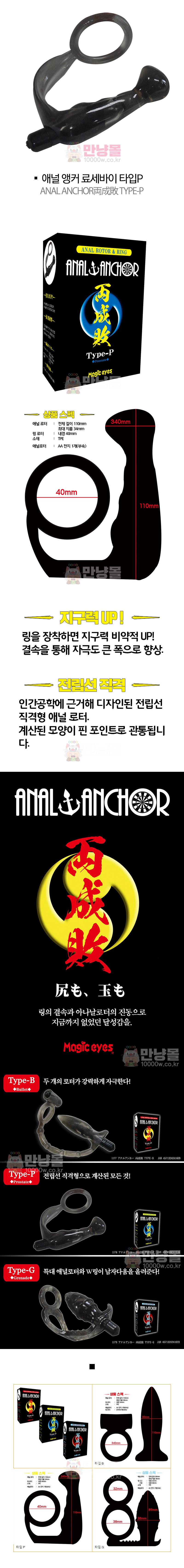 매직아이즈 애널 앵커 료세바이 타입 P