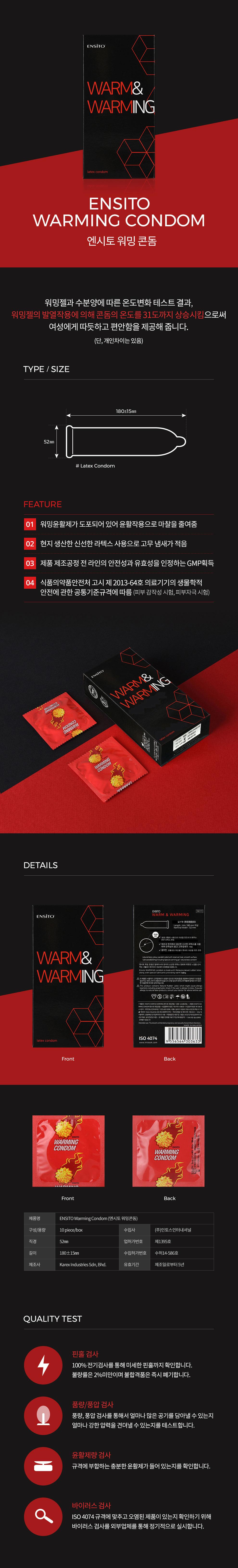[엔시토] 워밍 콘돔 (ENSITO WARMING CONDOM)