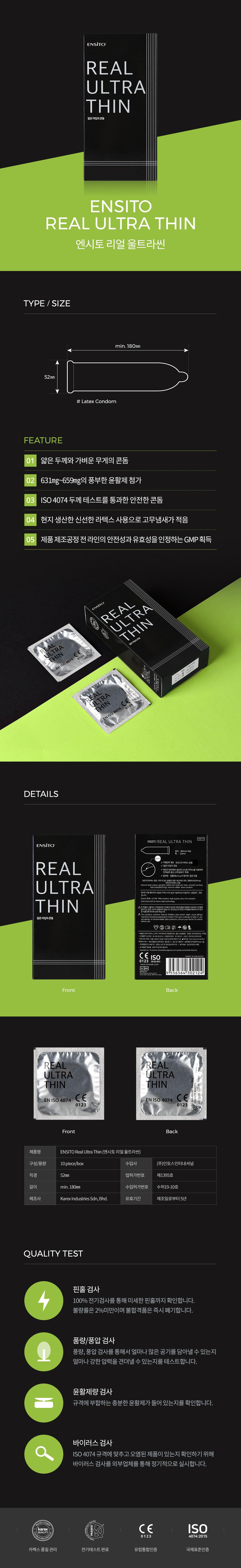 [엔시토] 리얼 울트라씬 (ENSiTO Real Ultra Thin) 상품정보제공 고시