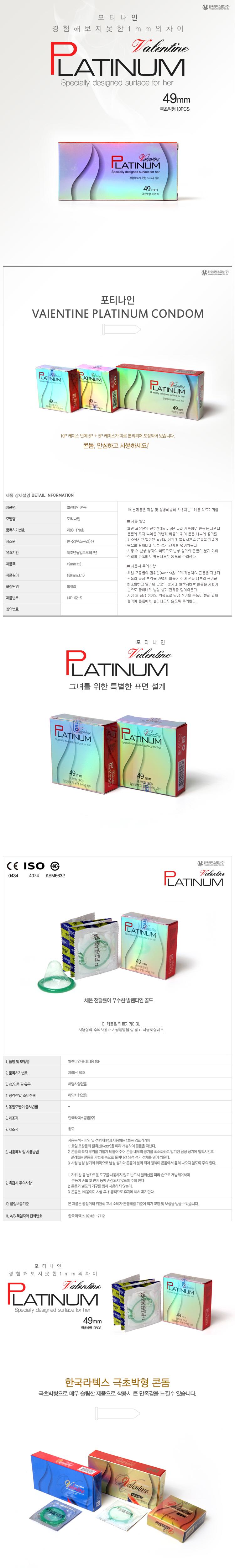 한국라텍스 발렌타인 플래티넘 초박형 콘돔 상품정보