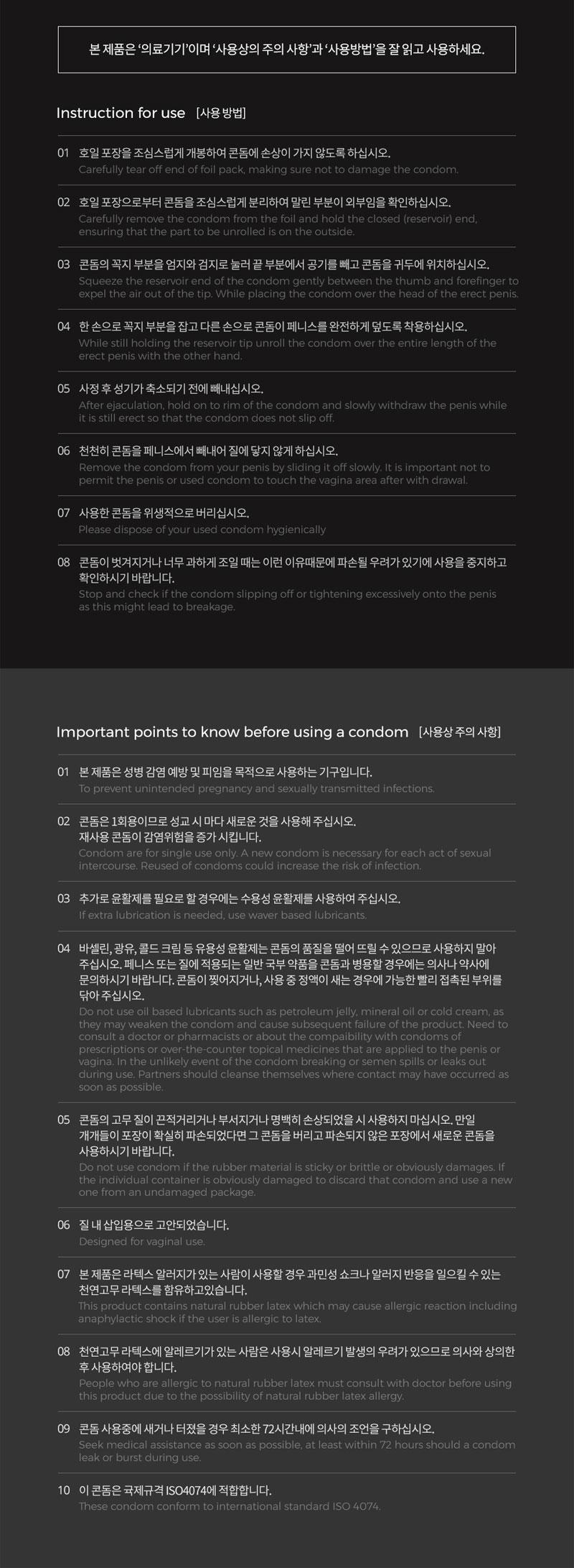 [엔시토] 엑스트라 슈퍼씬(극초박형) 콘돔 10p
