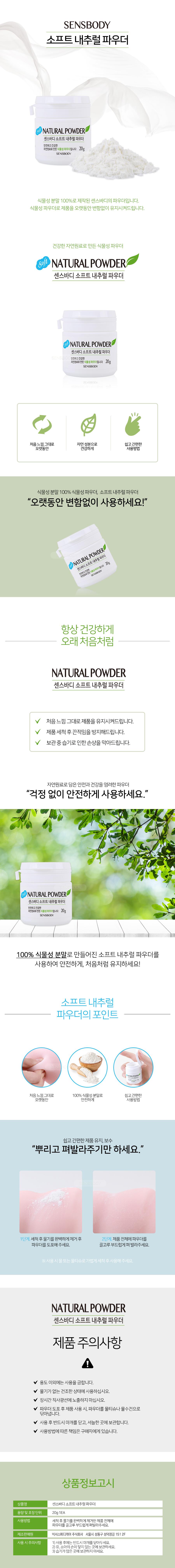 센스바디 내츄럴 파우더 상품정보