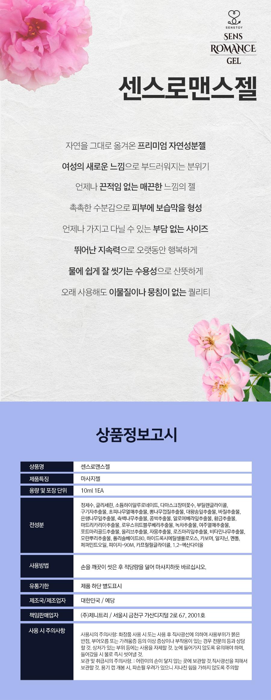 센스 로맨스젤 상품정보