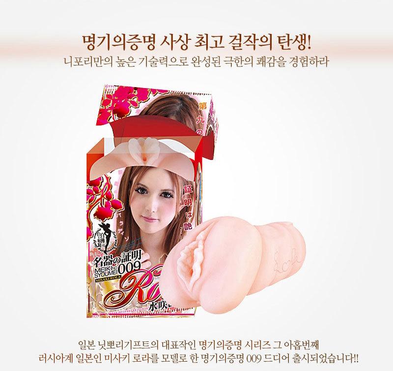 명기의증명009제품소개,성인용품