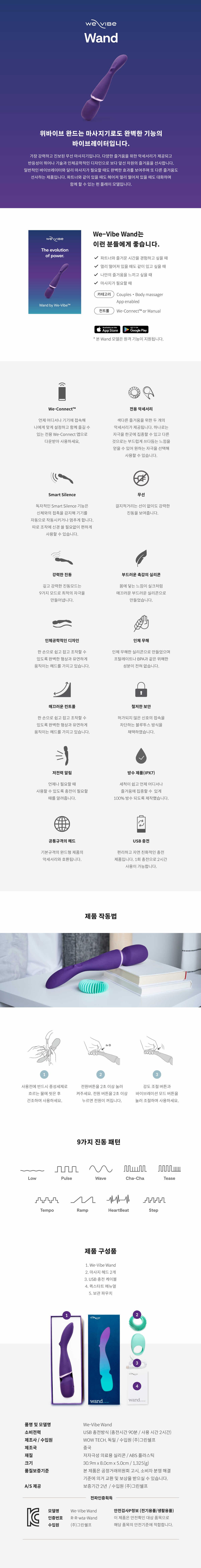 [위바이브 We-vibe] 완드 Wand