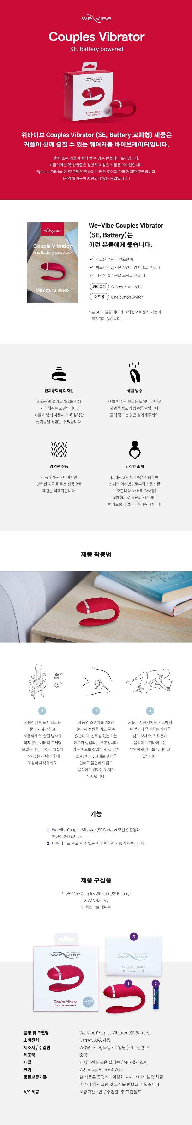 [위바이브 We-vibe] 위바이브SE배터리