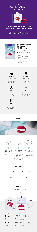 [위바이브 We-vibe] 위바이브SE충전식