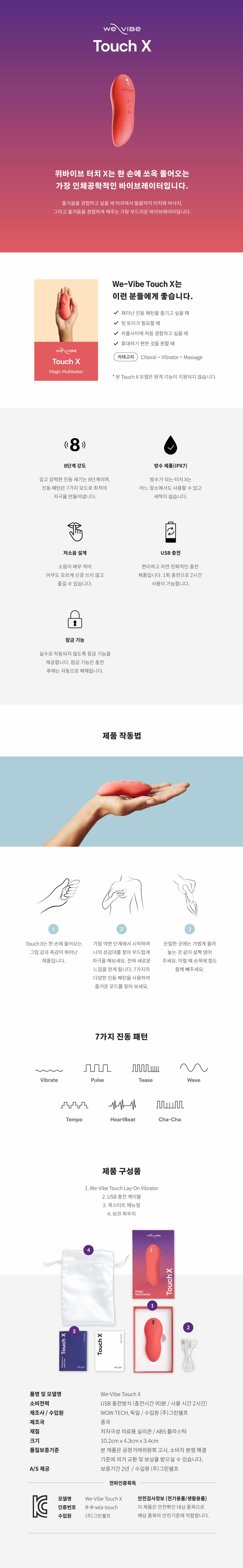 [위바이브 We-vibe] 터치X Touch X