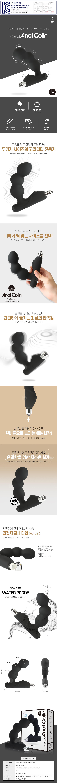 [센스토이] 애널콜린 - L