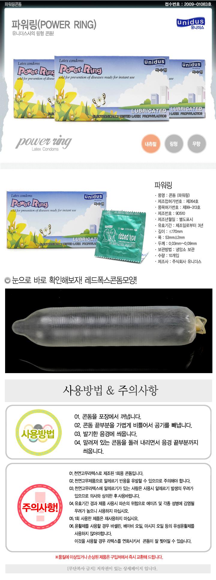 유니더스 파워링 콘돔