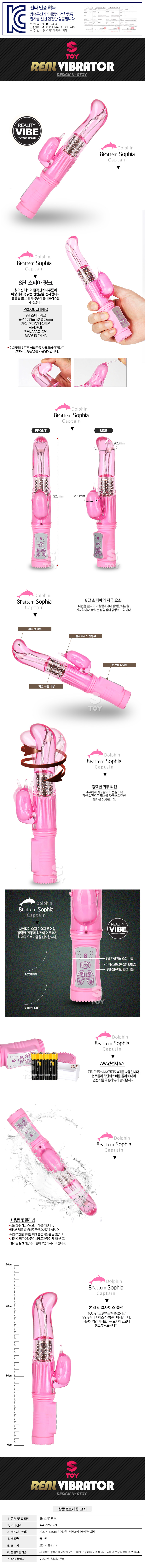 8단 소피아 핑크