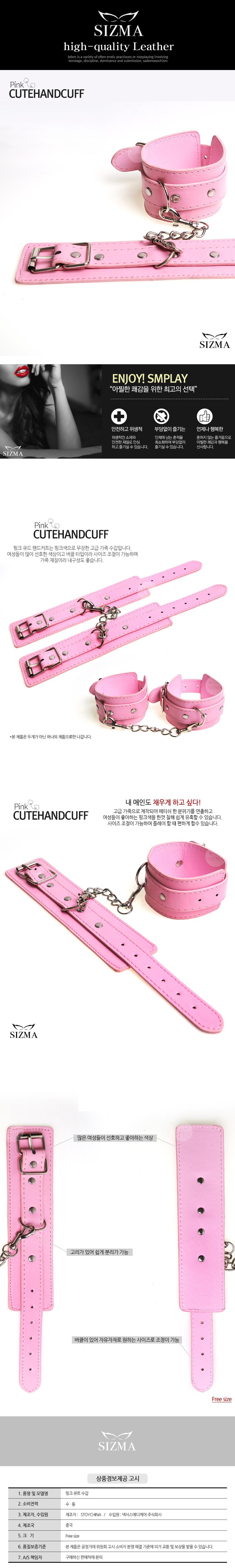 핑크 큐트 수갑