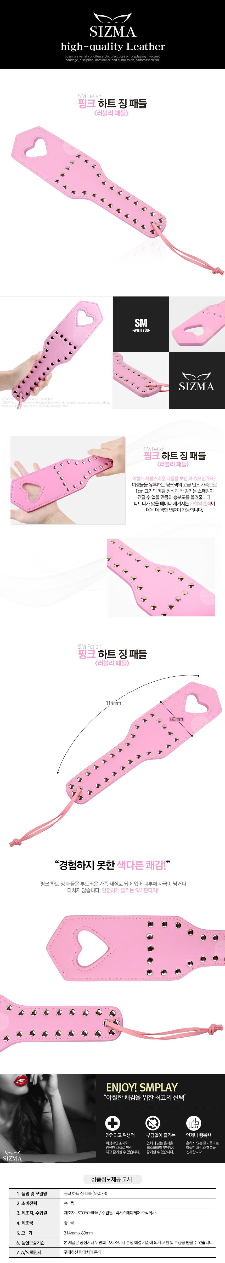 핑크 하트 징 패들