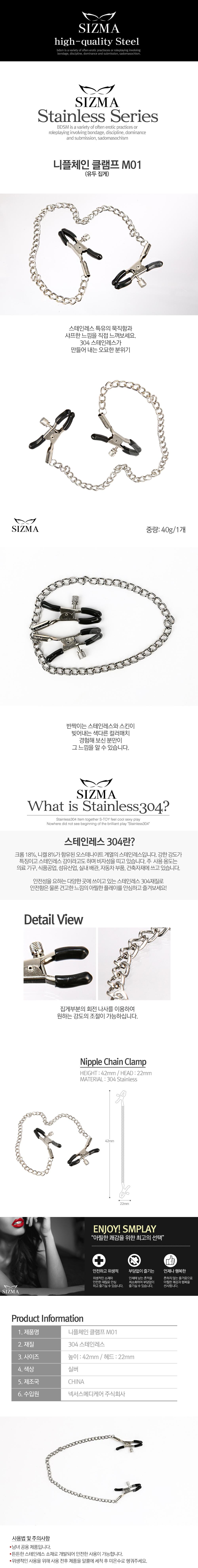 시즈마 니플 체인 클램프 M01