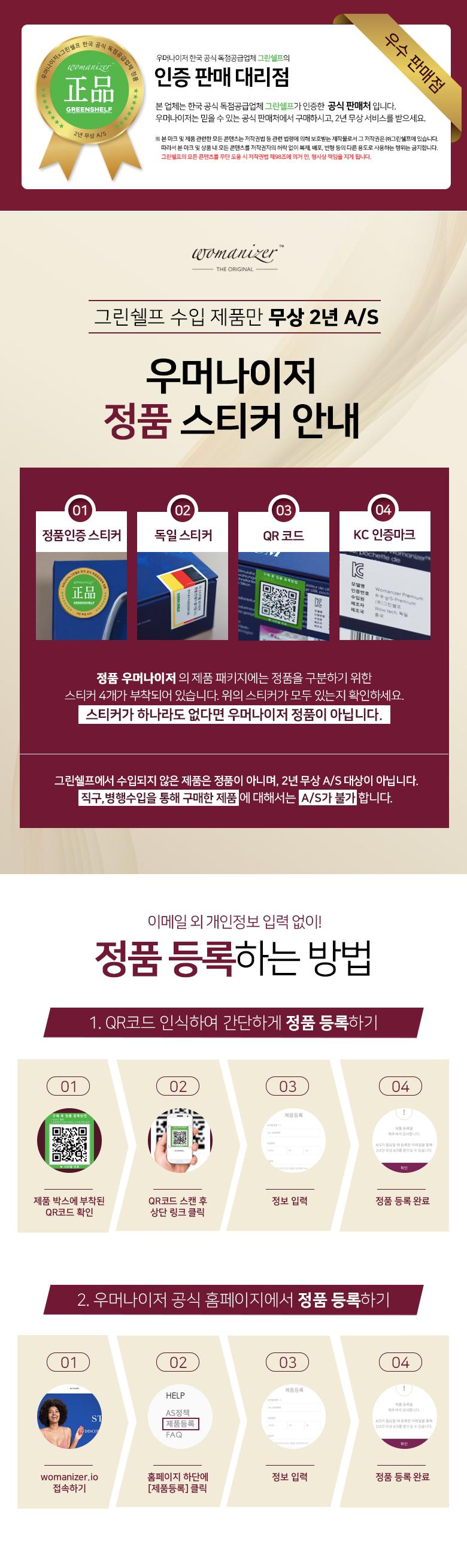 우머나이저 공식 판매 사이트